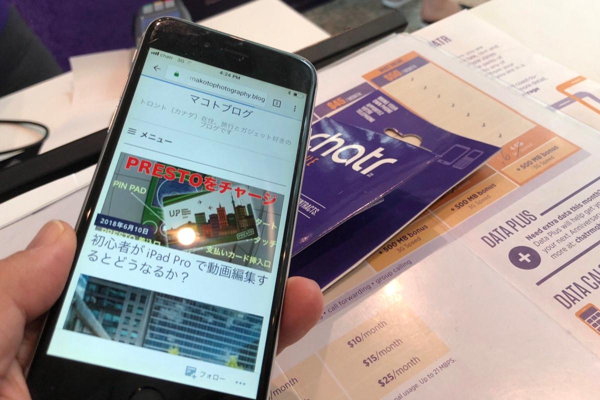 【これは便利】トロント国際空港で短期滞在用 SIM を買う方法